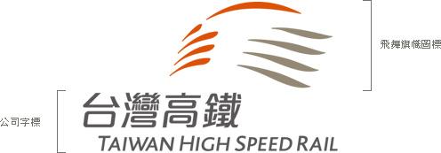 台灣高鐵logo